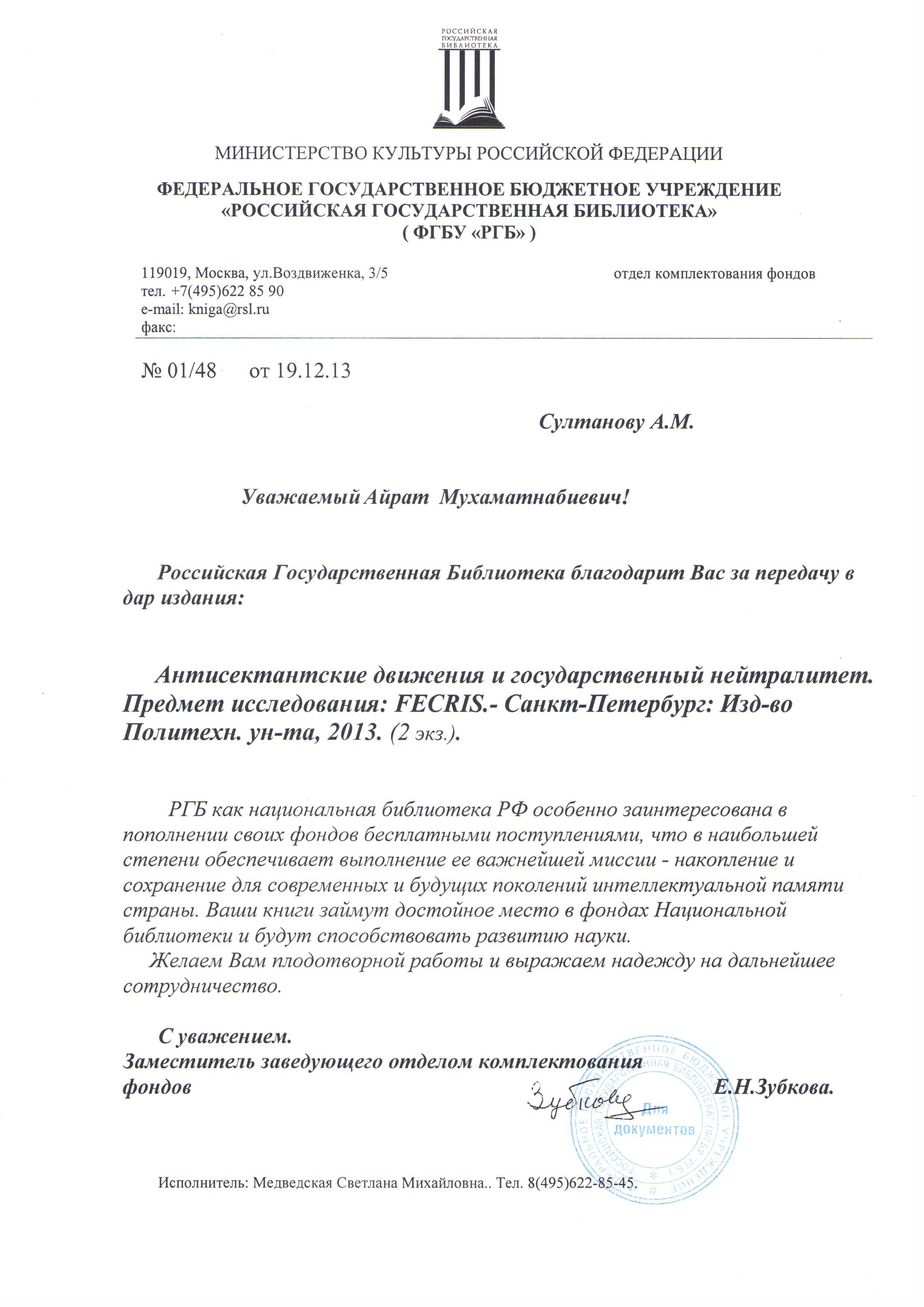 Commendation-RGB-19-12-2013.jpg