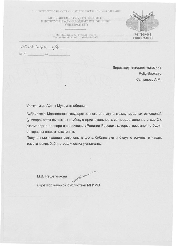 commendation-MGIMO-05-03-2014.jpg