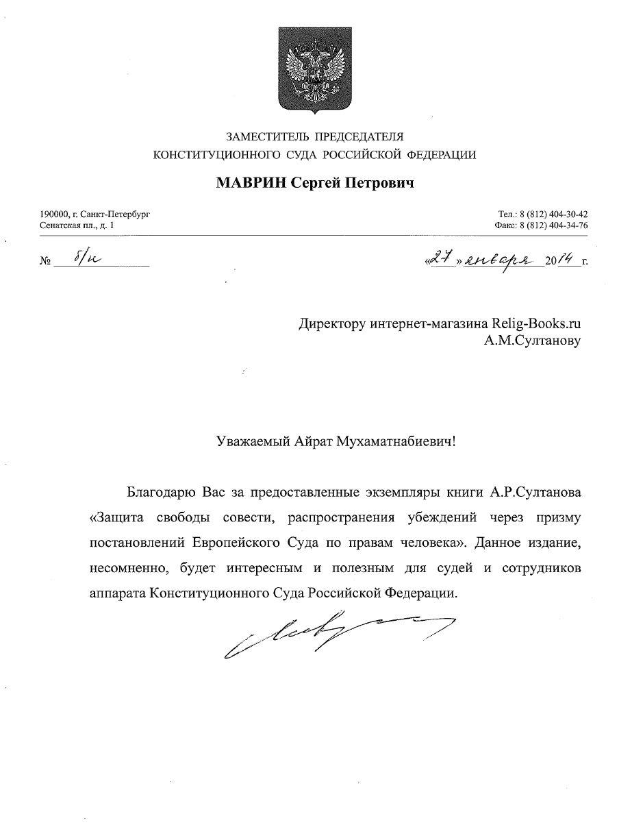 commendation-Mavrin-KS-27-01-2014.jpg