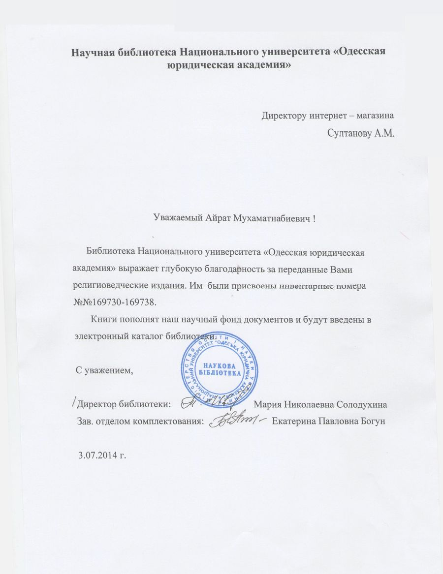 commendation-Odessa-Law-Academy-03-07-20