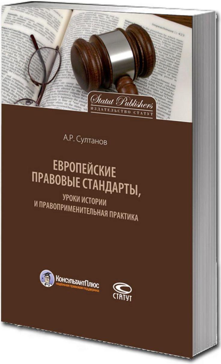 Книга Европейские правовые стандарты, уроки истории и правоприменительная практика